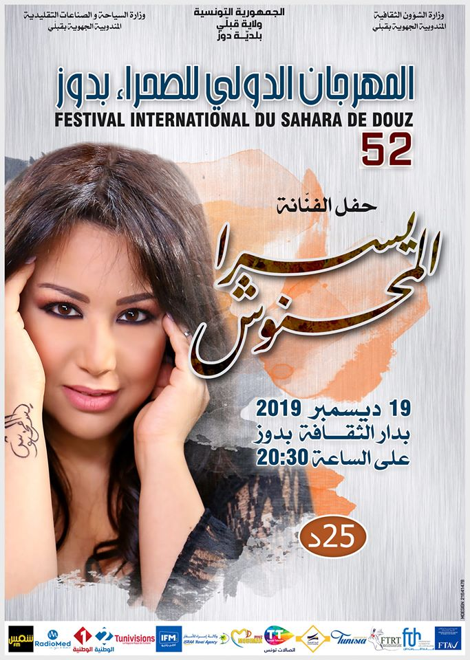 Soirée musical avec la chanteuse Yossra Mahnouch